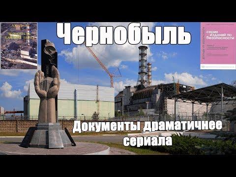 Чернобыль.  Документы драматичнее сериала.