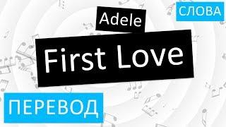 Скачать Adele First Love Перевод песни На русском Слова Текст