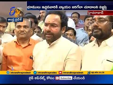 Amaravati Farmers Meet Kishan Reddy Asking For Justice-Telugu Agri News