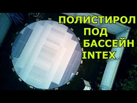 Каркасный бассейн Intex //Укладка полистирола под дно бассейна