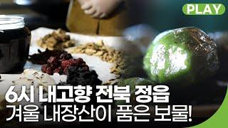 내장산의 겨울 선물을 만나다!  | 6시 내고향 | 재…