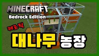 [마인크래프트 베드락 에디션] 제로틱 대나무농장 Minecraft Bedrock Edition 1.14 + …