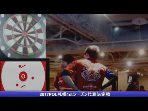 2017年PHOENIX LEAGUE札幌1stシーズン代表決定戦 F1位mosyas VS G1位TEAM RIZE