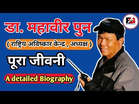 Biography of Mahabir Pun || Mahabir Pun ko Jiwani  || Rastriya Aabiskaar Kendra || BG Success Story