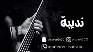 نديبه  _ وشلون مغليك 2019 بنات الدمام
