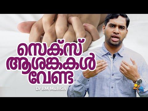 needs of sex education_sexolagist on kerala 😍 thumbnail