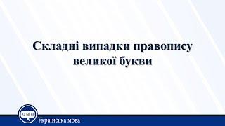 Урок 17. Українська мова 10 клас