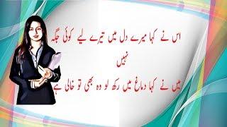 Funny jokes in urdu | Whatsapp funny video | Funny Jokes pictures Episode 17