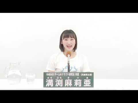 NMB48 Team N ドラフト研究生 [Draft trainee]  溝渕 麻莉亜 (MARIA MIZOBUCHI)