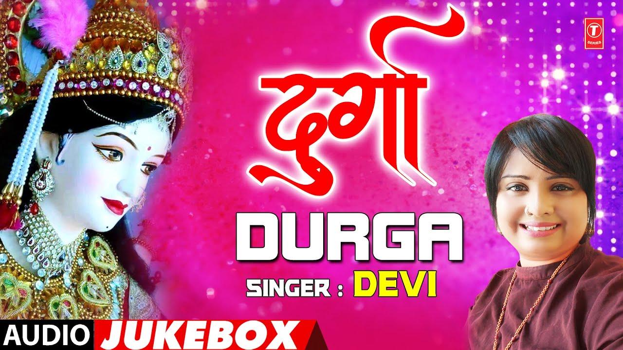 DURGA | Devi Bhajans Audio Jukebox | T-Series HamaarBhojpuri