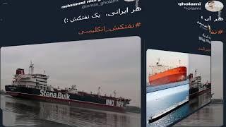 واکنشهای طنز توییتریها به توقیف نفتکش انگلیسی