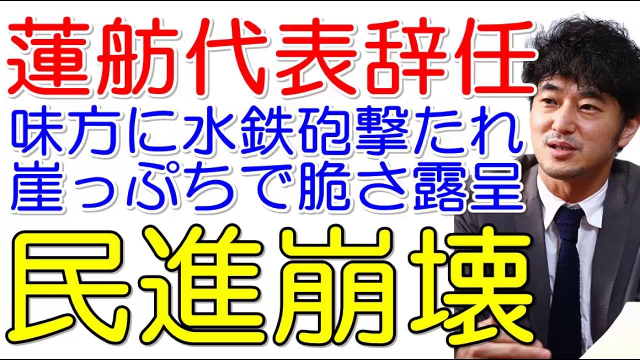 速水健朗】民進党崩壊 蓮舫代表...
