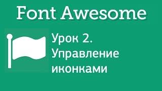Управление иконками в Font Awesome. Урок 2