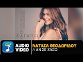 Download Νατάσα Θεοδωρίδου - Αν Σε Χάσω (Official Audio ) | Natasa Theodoridou - An Se Xaso MP3 song and Music Video