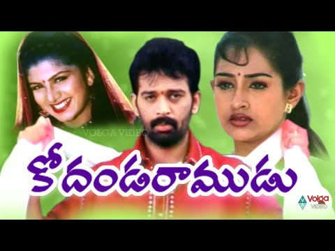 Kodanda Ramudu Telugu Full Length Movie