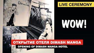 Димаш Dears Церемония открытия отеля WOW в стиле Dimash Manga Прямой эфир