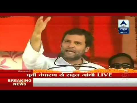 Modi ji stop lying, start working : Rahul Gandhi in West Champaran