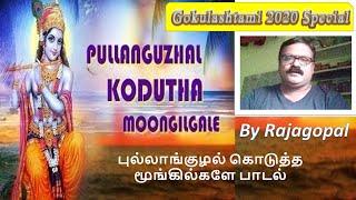 Pullangulal Kodutha Moongilgale | புல்லாங்குழல் கொடுத்த மூங்கில்களே | RAJAGOPAL | தமிழ் இனிக்கிது