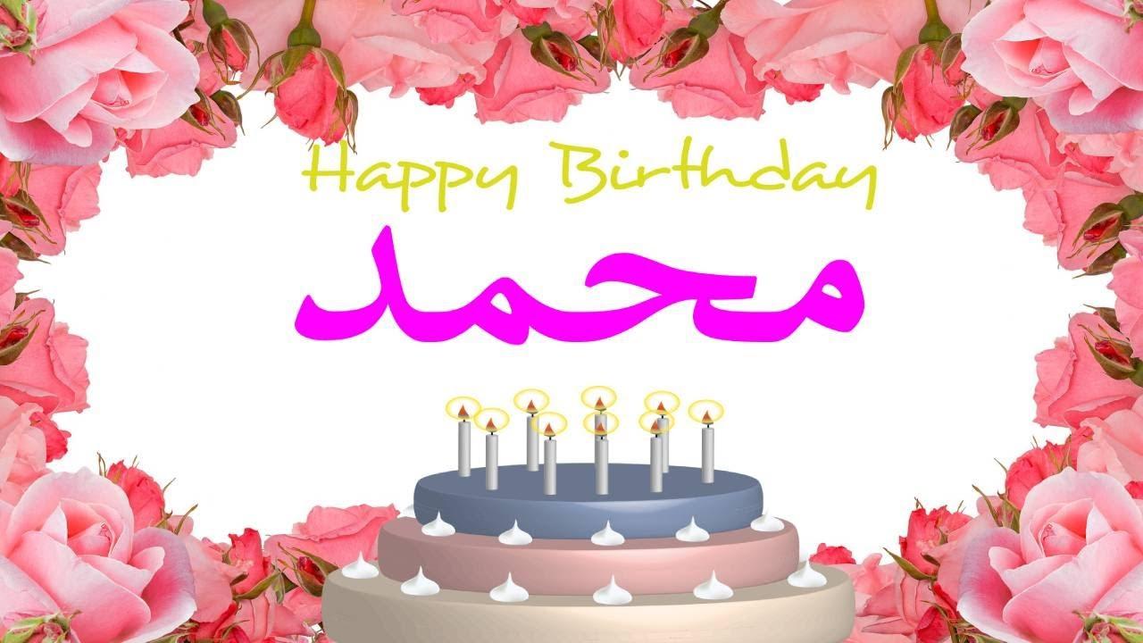 عيد ميلاد محمد عيد ميلاد سعيد محمد تهنئة Happy Birthday Mohamed Youtube