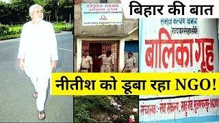 बिहार की बात : क्या फेल हो गया है नीतीश सरकार का NGO System of Governance?
