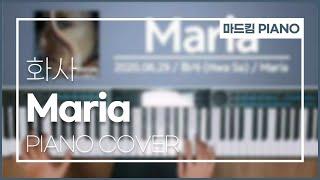 [마마무(Mamamoo)] 화사(Hwa Sa) '마리아(Maria)' 피아노 커버(Piano Cover)