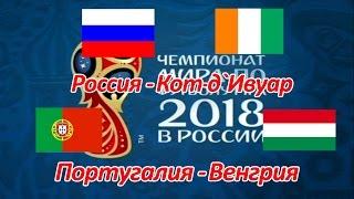 Россия - Кот-д'Ивуар, Португалия - Венгрия Прогноз на 24.03.17 | 25.03.17