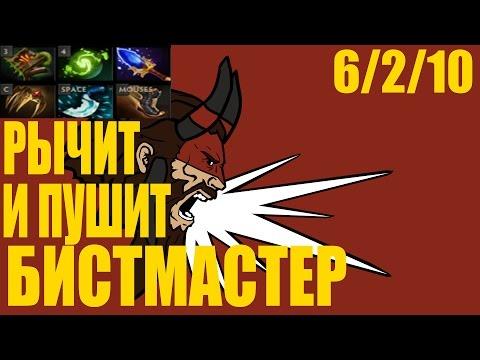 видео: dota 2 beastmaster - НАОРАЛ И СПУШИЛ