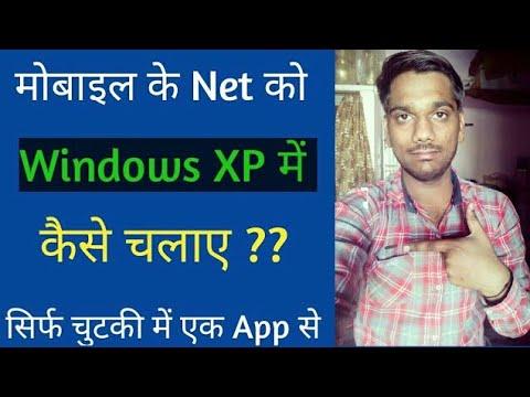 Mobile Ke Net Ko Widows Xp Me Kaise Chalaye    How To Connect Windows Xp USB Tethering [Hindi]