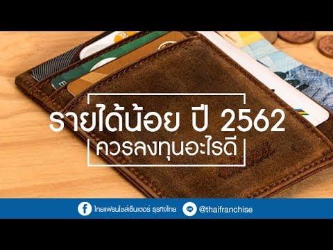 รายได้น้อยปี 2562 ควรลงทุนอะไรดี?