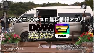 DMMぱちタウン出川哲朗篇15秒 thumbnail