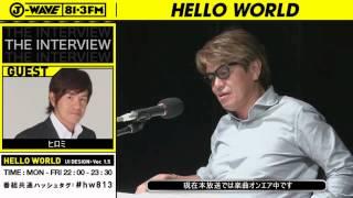 いま、話を聞きたい、あの人の生きざま、素顔に迫る「THE INTERVIEW」 ...