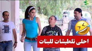 البنت الحلوة لما يلطشوها الشباب وتتكبر عليهم ـ هيك رح تكون نهايتها ـ بقعة ضوء
