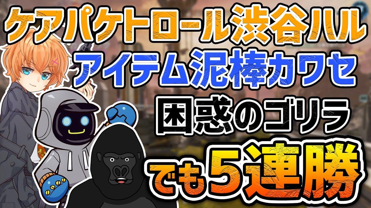 【APEX LEGENDS】KNRマスターレース、このチーム滅茶苦茶だ…なのにランク5連勝!?【バーチャルゴリラ/渋谷ハル/カワセ】