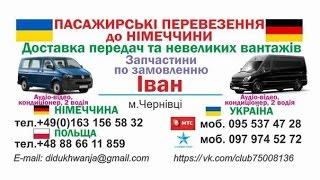 Пасажирські перевезення з україни в німеччину з україни в польщу доступні ціни(Пасажирські перевезення з україни в німеччину доступні ціни недорого Пасажирські перевезення з україни..., 2015-07-09T12:13:47.000Z)