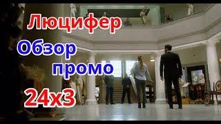 Люцифер - 3 сезон 24 серия. Обзор промо