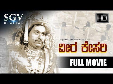 Kannada Old Movies Full | Veera Kesari Kannada Full Movie | Kannada Movies  | Dr.Rajkumar