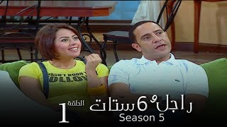 Ragel We Set Setat Season 10 Episode 2 Videos Ragel We Set