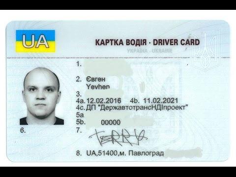 ЧИП КАРТА (DRIVER CARD)