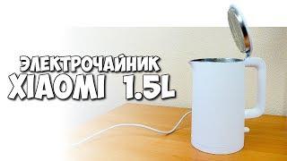 ЧАЙНИК XIAOMI НА 1.5 ЛИТРА ELECTRIC WATER KETTLE. GEARBEST