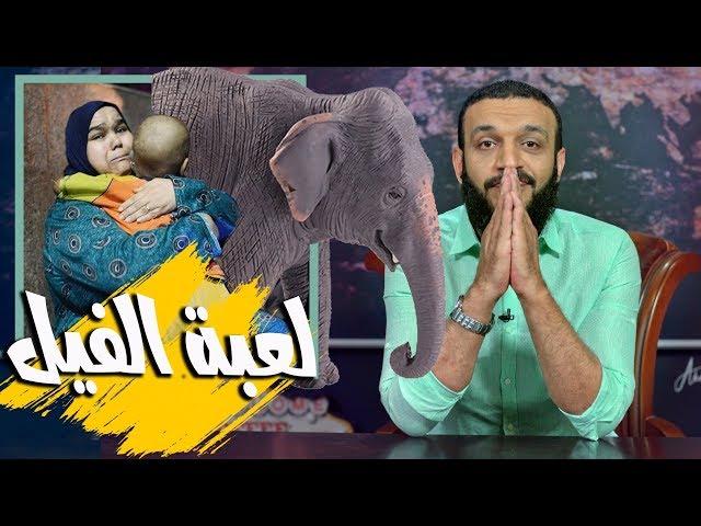عبدالله الشريف | حلقة 10| لعبة الفيل | الموسم الثالث
