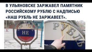 Лютые приколы. Заржавел памятник рублю