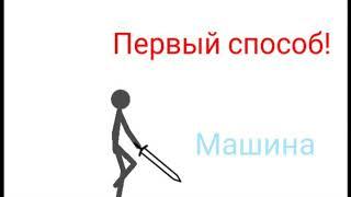 ПЯТЬ СПОСОБОВ УМЕРЕТЬ!!!В РИСУЕМ МУЛЬТФИЛЬМЫ 2!!!