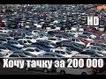 Хочу Тачку за 200 000 рублей Часть №1