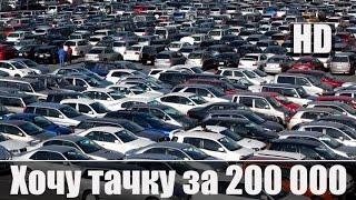 видео Какую машину купить за 200 тысяч