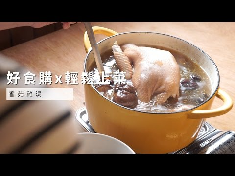 【好食購‧輕鬆上菜】香菇雞湯