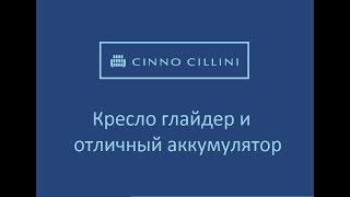 Чинно Чиллини - кресло глайдер с аккумулятором