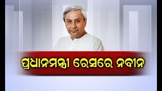 Gambar cover Odisha CM Naveen Patnaik Gets Place In List of Ideal PM Candidate In 2019