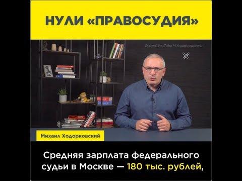 Нули российского «правосудия»