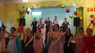 Выпускной 2018 танец
