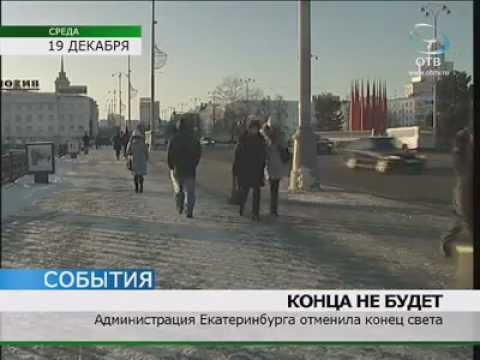 Администрация Екатеринбурга отменила Конец света